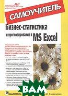 Бизнес-статистика и прогнозирование в MS Excel. Самоучитель  Н. И. Захарченко купить