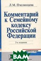 Комментарий к Семейному кодексу РФ 3-е издание  Л. М. Пчелинцева купить
