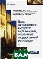 Права на недвижимое имущество и сделки с ним, подлежащие государственной регистрации  Кирсанов Р.С. купить