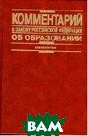 Комментарий к Закону Российской Федерации `Об образовании`  Шкатулла В.И.  купить