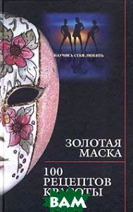 Золотая маска: 100 рецептов красоты  Максимук А. купить