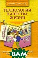 Технологии качества жизни Комплект из 5-ти книг  Курпатов А купить