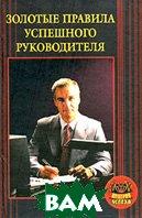 Золотые правила успешного руководителя  В. Д. Мордачев купить