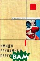Имидж рекламных персонажей  Коханенко А.И. купить