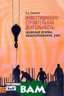Инвестиционно-строительная деятельность: Правовые основы, налогообложение, учет  Соколов П.А. купить