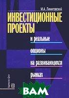 Инвестиционные проекты и реальные опционы на развивающихся рынках  М. А. Лимитовский купить