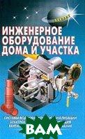 Инженерное оборудование дома и участка  Самойлов В.С. купить