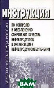 Инструкция по контролю и обеспечению сохранения качества нефтепродуктов в организациях нефтепродуктообеспечения от 19 июня 2003 года №231   купить