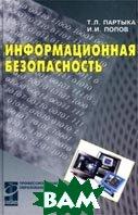 Информационная безопасность  Т. Л. Партыка, И. И. Попов купить
