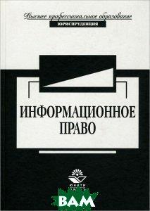 Информационное право: Учебное пособие  Лапина М.А., Ревин А.Г., Лапин В.И. купить