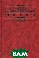 Информационное право 2-е издание  Копылов В.А.  купить