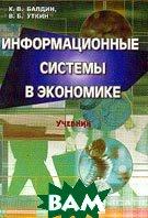 Информационные системы в экономике: Учебник  Балдин К.В., Уткин В.Б. купить