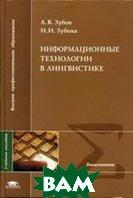 Информационные технологии в лингвистике  Зубов А.В., Зубова И.И.  купить