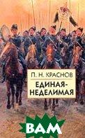 Единая-Неделимая: Исторический роман: В 4 частях  Краснов П.Н. купить