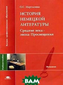 История немецкой литературы  Мартынова О.С. купить
