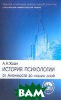 История психологии от античности до наших дней. 8-е издание  Ждан А.Н. купить
