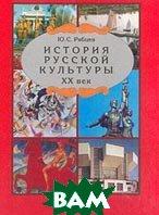 История русской культуры ХХ века  Ю. С. Рябцев купить