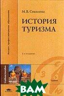 История туризма. 6-е издание  Соколова М.В. купить