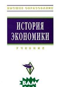 История экономики. Учебник 2-е издание  Кузнецова О.Д., Шапкин И.Н., Квасов А.С. купить