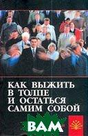 Как выжить в толпе и остаться самим собой  Гладышев С.А. купить