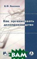 Как организовать делопроизводство  В. Ф. Янковая купить