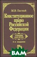 Конституционное право РФ 4-е издание  Баглай М.В.  купить