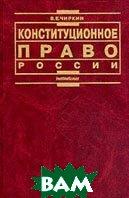 Конституционное право России 3-е издание  Чиркин В.Е. купить