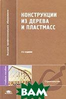 Конструкции из дерева и пластмасс.  Бойтемиров Ф.А., Головина В.М., Зубарев Г.Н. купить
