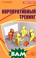 Корпоративный тренинг, или Если хотим, чтобы у фирмы было завтра  А. В. Барышева купить