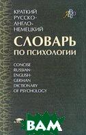 Краткий русско-англо-немецкий словарь по психологии  Залевский Г.В., Залевская Е.И. купить