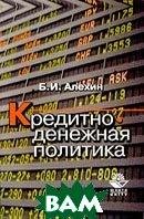 Кредитно-денежная политика: Учебное пособие  Алехин Б.И. купить