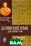 Латинский язык для юристов  Мельничук А.А., Меликян А.А.  купить