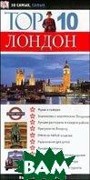 Top 10. Лондон   купить