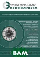 Журнал `Справочник экономиста`  № 12 (декабрь) 2004   купить
