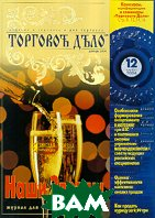 Журнал `Торговое Дело`  №12  (декабрь 2004)   купить