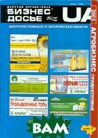 Агробизнес Украины 2005. Приднепровье (Днепропетровская и Запорожская области) Том 1   купить