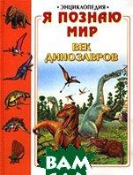 Я познаю мир: Век динозавров. Энциклопедия  Затолокина В.Л. купить