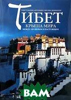 Тибет. Крыша мира между прошлым и настоящим / Tibet. The Roof of the World: Between Past and Present  Димбергер М.А.С. купить