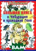 Большая книга о Чебурашке и крокодиле Гене  Успенский Э.Н. купить