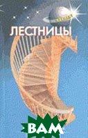 Лестницы  Левадный  В.С. купить