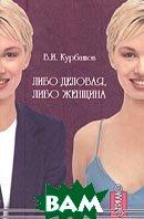Либо деловая, либо женщина  В. И. Курбатов купить