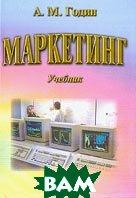 Маркетинг: Учебник.  8-е издание  Годин А.М. купить