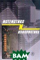 Математика и информатика: Учебное пособие  Стефанова Н.Л., Будаев В.Д., Яшина Е.Ю. купить
