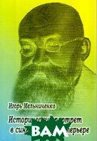 Исторический портрет в сине-желтом интерьере  Мельниченко И.П. купить