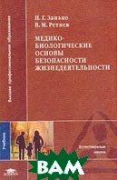 Медико-биологические основы безопасности жизнедеятельности . 2-е изд.  Занько Н.Г.,Ретнев В.М. купить