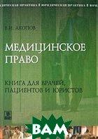 Медицинское право: Книга для врачей, пациентов и юристов   Акопов В.И. купить