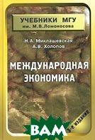 Международная экономика  Н. А. Миклашевская, А. В. Холопов купить