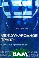 Международное право: практика применения  Толстых В.Л. купить