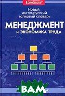Менеджмент и экономика труда. Новый англо-русский толковый словарь   купить