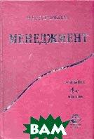Менеджмент. Учебник 4-е издание  Герчикова И.Н. купить